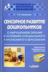 Сенсорное развитие детей на занятиях в специальных (коррекционных) образовательных учреждениях. Методическое пособие